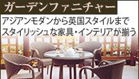 ガーデンファニチャー アジアンモダンから英国スタイルまでスタイリッシュな家具・インテリアが揃う