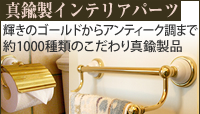 輝きのゴールドからアンティーク調まで約1000種類のこだわり真鍮製品