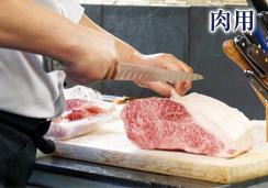 プロ用包丁【包丁堂】シェフ(肉用)の画像