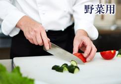 プロ用包丁【包丁堂】料理人(野菜用)の画像