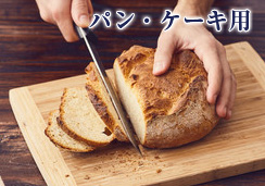 プロ用包丁【包丁堂】パティシェ(パン・ケーキ用)の画像