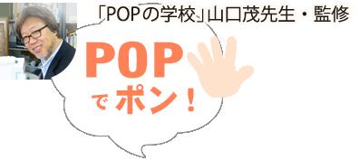 「POPの学校」山口茂先生・監修 POPでポン!
