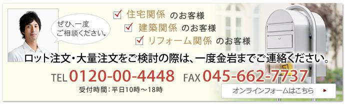 住宅関係のお客様 建築関係のお客様 リフォーム関係のお客様 ロット注文・大量注文をご検討の際は一度ご連絡ください