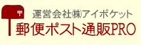 郵便ポスト通販PRO 運営会社:株式会社アイポケット
