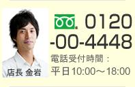 0120-00-4448 受付時間 平日10:00〜18:00