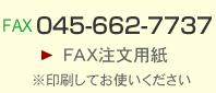 FAX 045-662-7737 注文用紙はこちら 印刷してお使いください