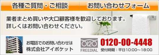 タオル掛け.comお問い合わせ