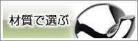 材質で選ぶ/タオル掛け.com