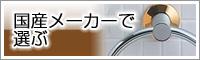 国産メーカーで選ぶ/タオル掛け.com