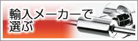 輸入メーカーで選ぶ/タオル掛け.com