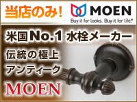 当店のみ!米国No,1水栓メーカー 伝統の極上アンティーク MOEN