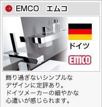 EMCO エムコ 飾り過ぎないシンプルなデザインに定評あり。ドイツメーカーの細やかな心遣いが感じられます。