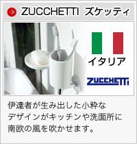 ZUCCHETTI ズケッティ 伊達者が生み出した小粋なデザインがキッチンや洗面所に南欧の風を吹かせます。