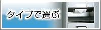 タイプで選ぶ/タオル掛け.com
