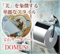 「美」を象徴する華麗なスタイル 宝石サニタリー「DAIMUS」