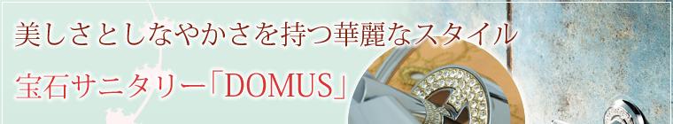 美しさとしなやかさを持つ華麗なスタイル 宝石サニタリー「DOMUS」