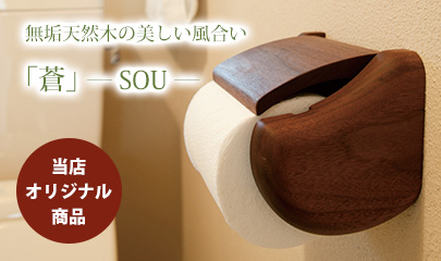 木製トイレットペーパーホルダー「蒼」〜無垢天然木の美しい風合い