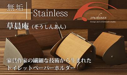 草晨庵(そうしんあん)〜家具作家の繊細な技術から生まれたトイレットペーパーホルダー