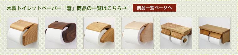 木製トイレットペーパー「蒼」 商品の一覧はこちら