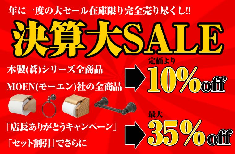 決算大セール【トイレットペーパーホルダー.com】