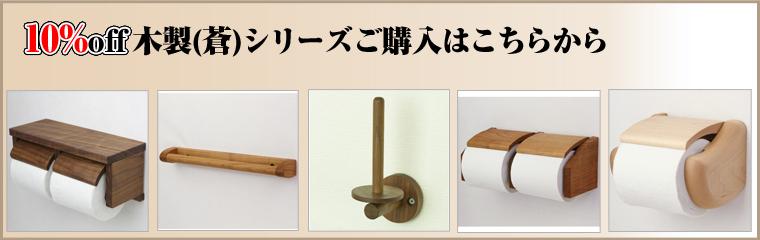 決算大セール、木製ペーパーホルダー【トイレットペーパーホルダー.com】