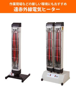 業務用電気ヒーター