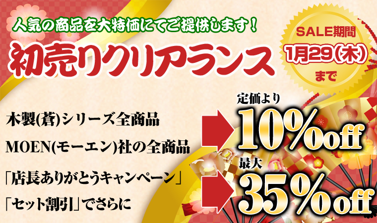 初売りセール・トイレットペーパーホルダー.com