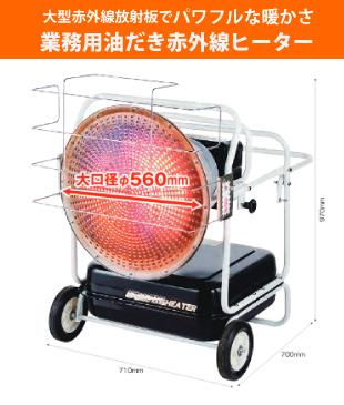業務用赤外線ヒーター