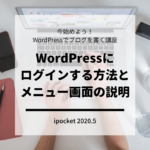 WordPressにログインする方法とメニュー画面の説明