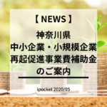 神奈川県 中小企業・小規模企業再起促進事業費補助金のご案内