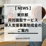 東京都 非対面型サービス導入支援事業助成金のご案内