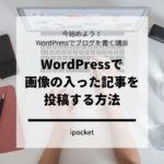 WordPressで画像の入った記事を投稿する方法