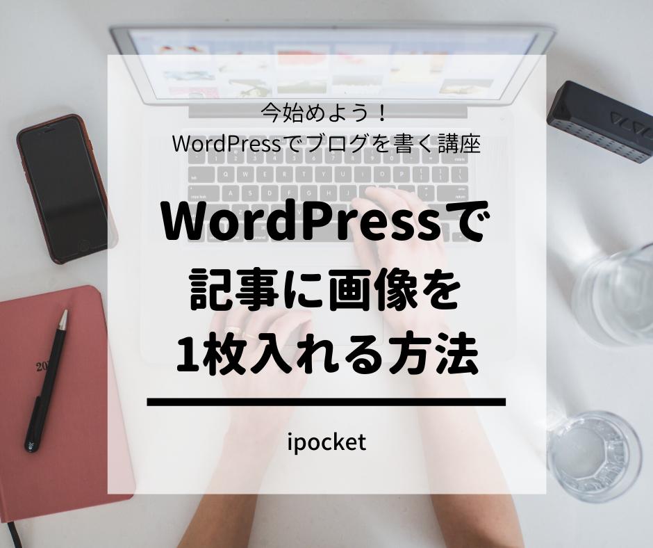 WordPressで記事に画像を1枚入れる方法