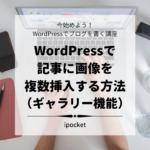 Wordpressで記事に画像を複数枚挿入する方法(ギャラリー機能)