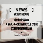 横浜市中小企業の「新しい生活様式」対応支援事業補助金