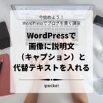 WordPressで画像に説明文(キャプション)と代替テキストを入れる