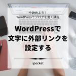 WordPressで文字に外部リンクを設定する