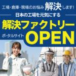 工場向けポータルサイト「解決ファクトリー」オープン!