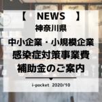 神奈川県中小企業・小規模企業 感染症対策事業費補助金のご案内