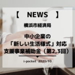 横浜市 中小企業の「新しい生活様式」対応支援事業補助金