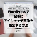 WordPressで記事にアイキャッチ画像を設定する方法