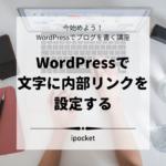 WordPressで文字に内部リンクを設定する
