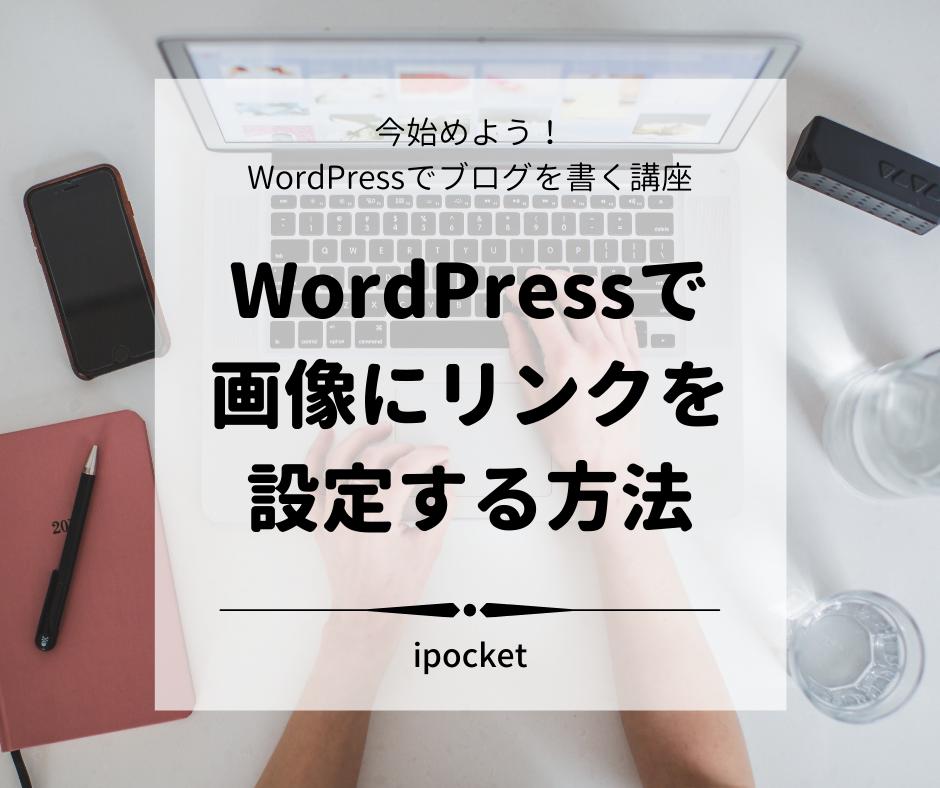 WordPressで画像にリンクを設定する方法