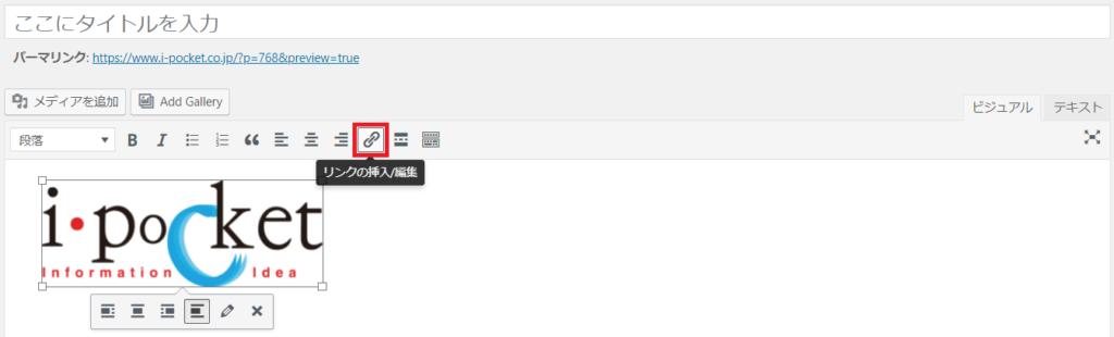 画像を選択した状態で[リンクの挿入/編集ボタン]をクリック