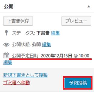 変更後の日時に切り替わったら、右下の[予約投稿]をクリック