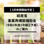 経産省事業再構築補助金令和2年度3次補正予算のご案内