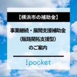 【横浜市】事業継続・展開支援補助金(販路開拓支援型)のご案内バナー