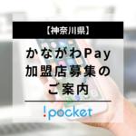 神奈川県:総額70億円還元キャンペーンにともなうかながわPay 加盟店募集の ご案内