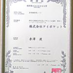 アイポケットの防災屋根シート特許証